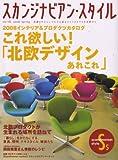 アウトドアプロダクツ スカンジナビアン・スタイル Vol.16 [2008Spring]