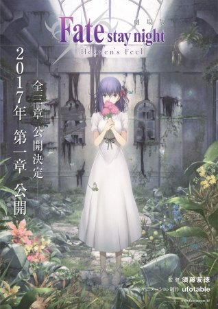 B2ポスター 劇場版 Fate stay night Heaven's Feel マチアソビ 数量限定 fate HF