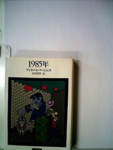 1985年 (1984年) (サンリオ文庫)の詳細を見る