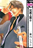 兄貴上等 2 (新装版) (ビーボーイコミックス)