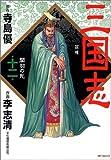 三国志 第12巻 関羽の死 (MFコミックス)