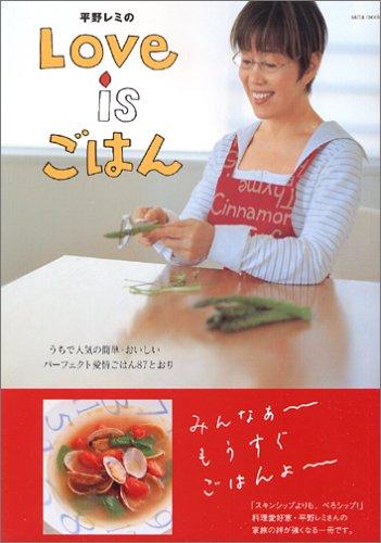 平野レミのLove isごはん―うちで人気の簡単・おいしいパーフェクト愛情ごはん87とおり (saita mook)の詳細を見る