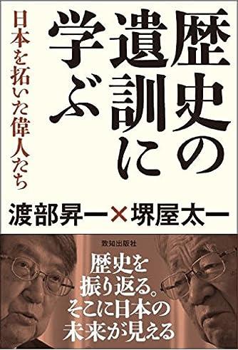 歴史の遺訓に学ぶ (日本を拓いた偉人たち)