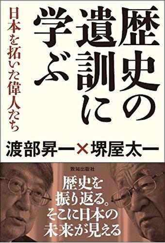 歴史の遺訓に学ぶ (日本を拓いた偉人たち)の詳細を見る