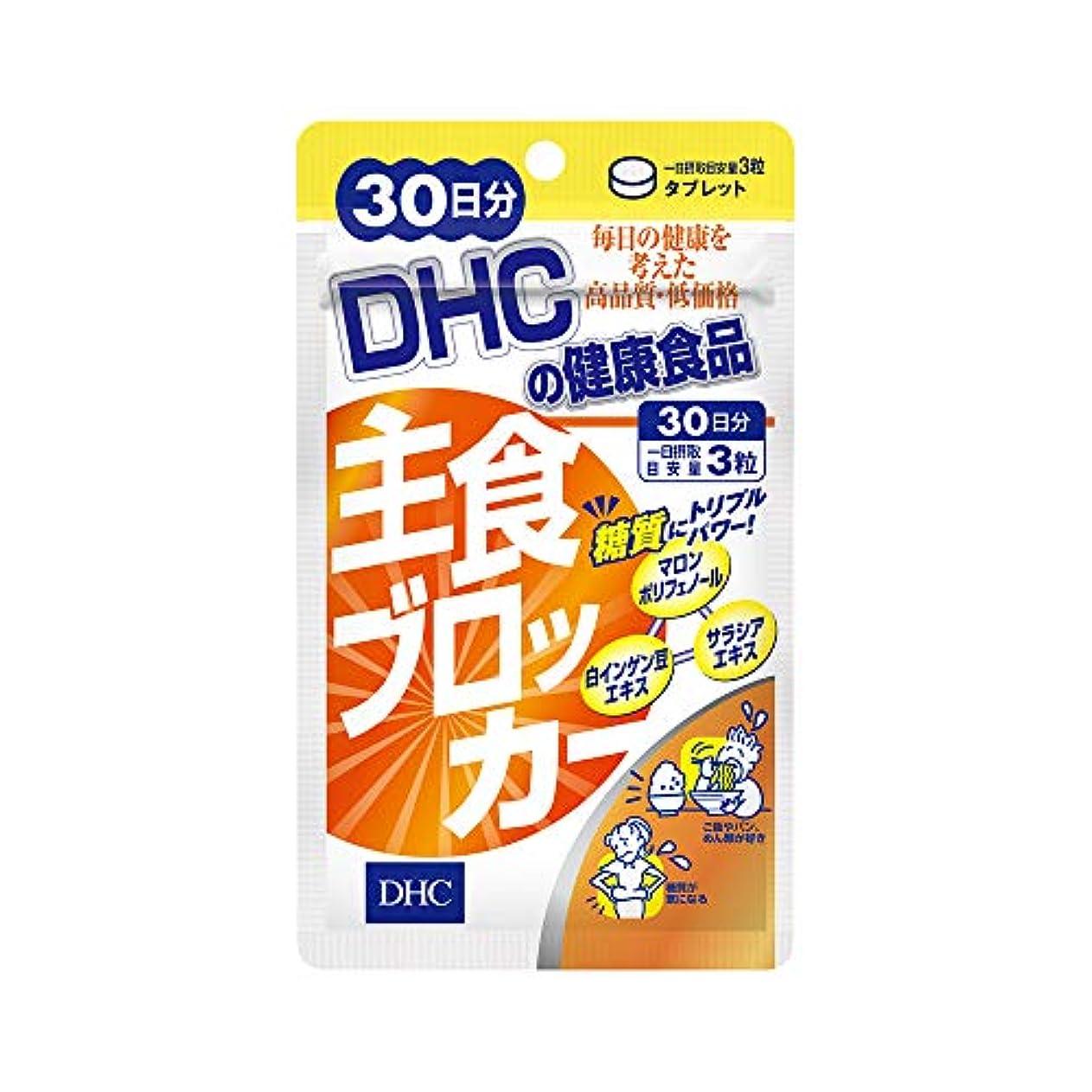 ぼかし振る舞うスプレーDHC 主食ブロッカー 30日分