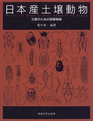 日本産土壌動物―分類のための図解検索