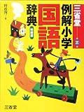 三省堂 例解小学国語辞典 特製版