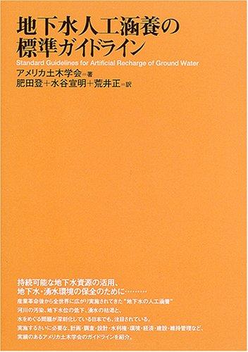 地下水人工涵養の標準ガイドライン