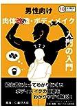 男性向け肉体改造・ボディメイク入門の入門。 (10分で読めるシリーズ)