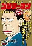 ゴリラーマン さよならゴリラーマン編 アンコール刊行 (講談社プラチナコミックス)
