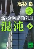混沌 新・金融腐蝕列島<下> (講談社文庫)