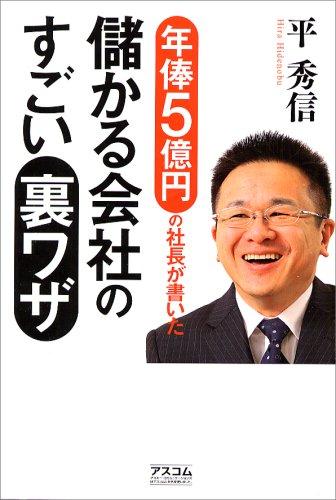 年俸5億円の社長が書いた 儲かる会社のすごい裏ワザの詳細を見る