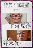 時代の証言者〈7〉国づくり―下河辺淳/鈴木俊一 (読売ぶっくれっと)