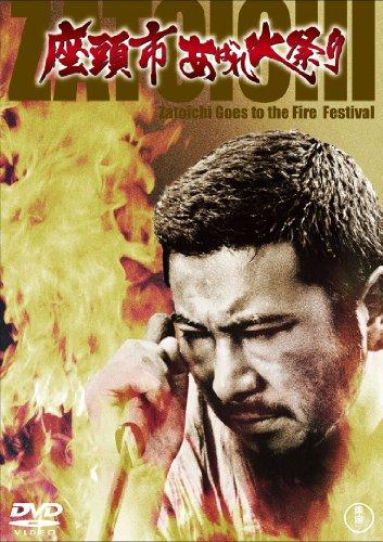座頭市あばれ火祭り [DVD]