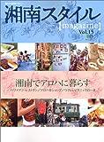 湘南スタイル〈magazine〉 (Vol.15) (エイムック (743)) 画像