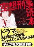 空想刑事読本 (ぶんか社文庫)