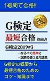 G検定 ~最短合格指南書~ 画像
