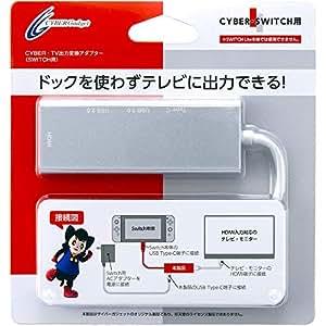CYBER ・ TV出力変換アダプター( SWITCH 用) シルバー - Switch