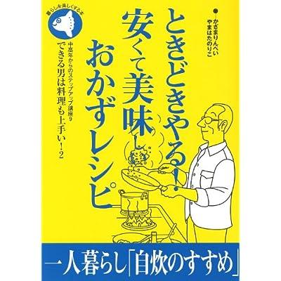 ときどきやる!安くて美味しいおかずレシピ—できる男は料理も上手い〈2〉 (中高年からのステップアップ講座)