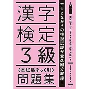 漢字検定3級<本試験そっくり! >問題集