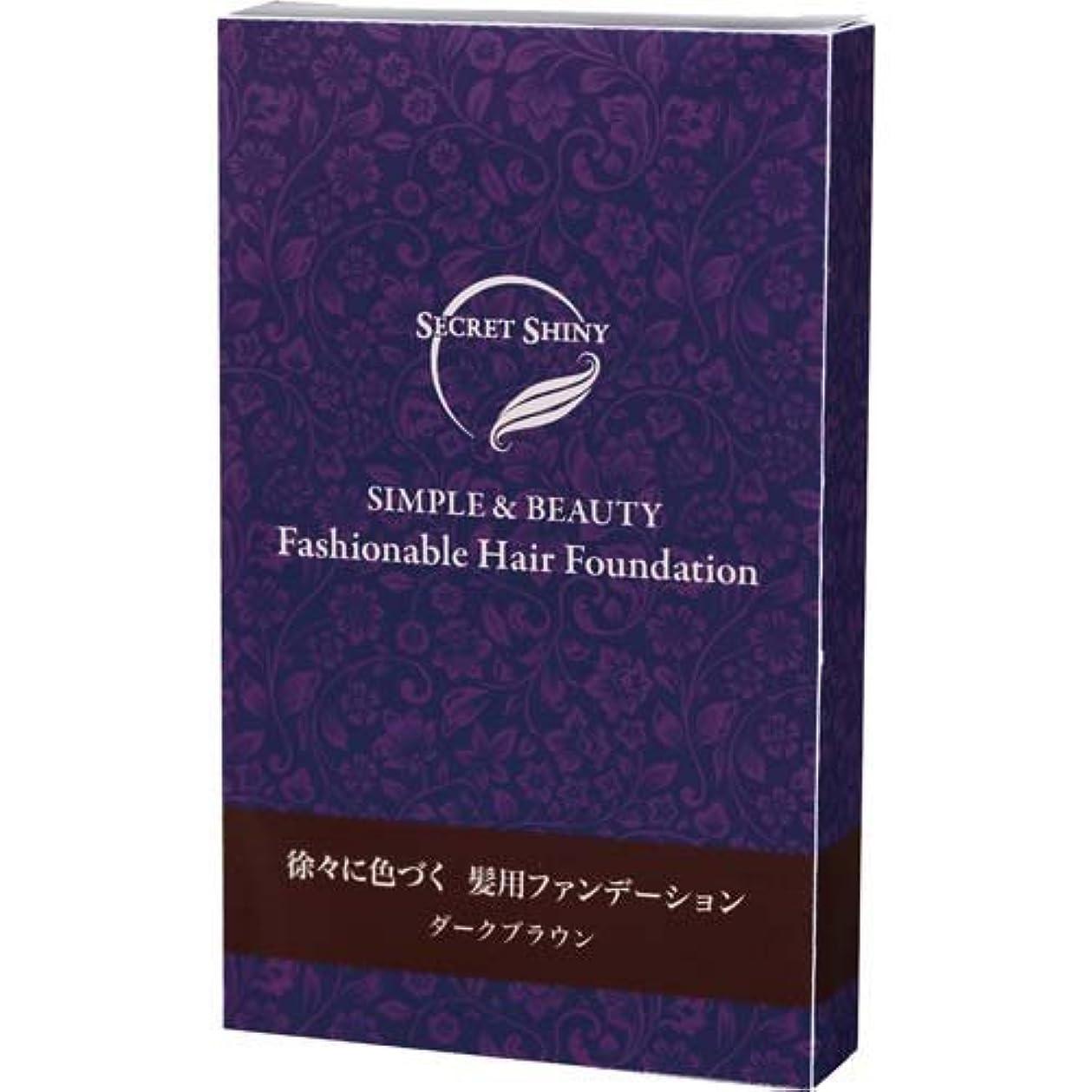 香ばしいサンダースアドバンテージ徐々に色づく 髪用ファンデーション ダークブラウン 11g