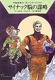 サイナック脳の謀略―宇宙英雄ローダン・シリーズ〈317〉 (ハヤカワ文庫SF)