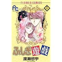 ふしぎ遊戯(18) (フラワーコミックス)