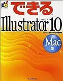 できるIllustrator10 Mac版 (できるシリーズ)