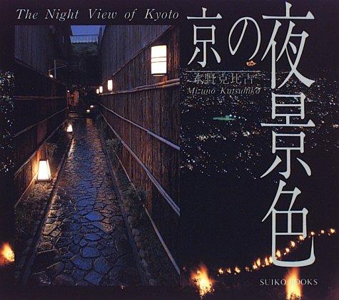 京の夜景色 (Suiko books)