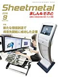 Sheetmetal (シートメタル) ましん&そふと 2016年 09月号 [雑誌]