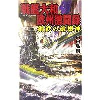 戦艦大和欧州激闘録―鋼鉄の破壊神 (GINGA‐NOVELS)
