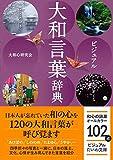 ビジュアル大和言葉辞典 (ビジュアルだいわ文庫 022J)