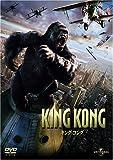 キング・コング 通常版 [DVD] 画像