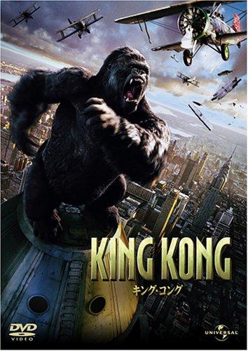 キング・コング 通常版 [DVD]の詳細を見る