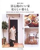 藤井恵の居心地のいい家私らしい暮らし―これが私のスイート・ホームです (レタスクラブMOOK)