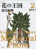 新装版 花の王国2: 薬用植物
