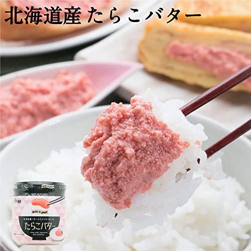たらこバター 160g 北海道産 たらことバターを使った タラコバター ご飯のお供