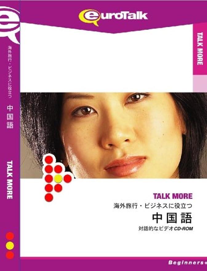 キャベツトレイル友情Talk More 海外旅行?ビジネスに役立つ中国語