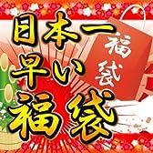 日本一早い男性用福袋