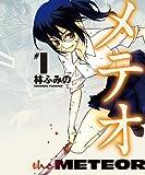 メテオ 1 (YA!コミックス)
