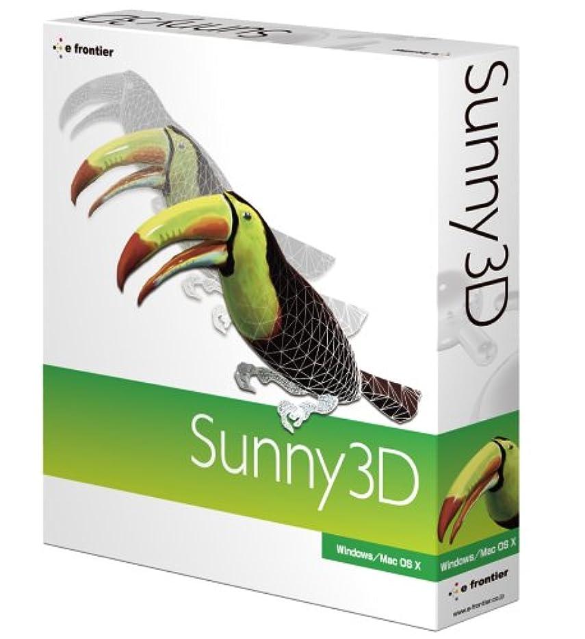 ボール属する地域Sunny 3D