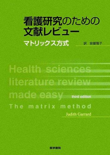 看護研究のための文献レビュー―マトリックス方式の詳細を見る