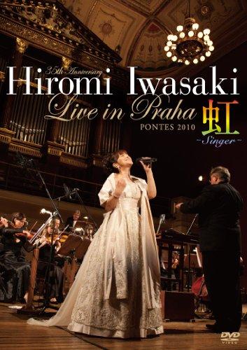 岩崎宏美 LIVE IN PRAHA [DVD]...