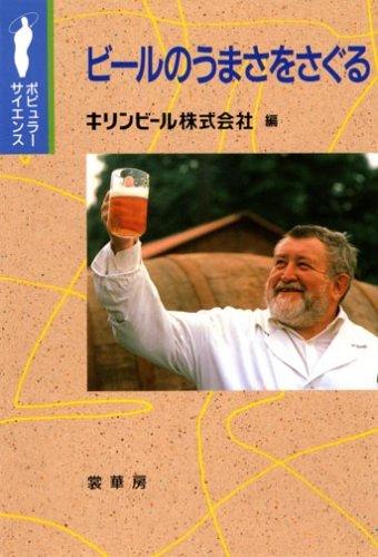 ビールのうまさをさぐる (ポピュラーサイエンス)の詳細を見る