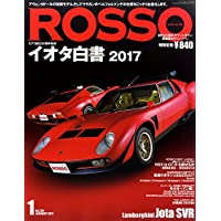 Rosso (ロッソ) 2017年1月号 Vol.234