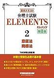 弁理士試験 エレメンツ (2) 意匠法/商標法 第8版