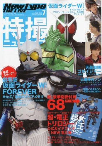 Newtype THE LIVE (ニュータイプ・ザ・ライブ) 特撮ニュータイプ 2010年 07月号 [雑誌]