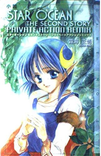 小説スターオーシャンセカンドストーリー プライベートアクションリミックス (GAME NOVELS)の詳細を見る