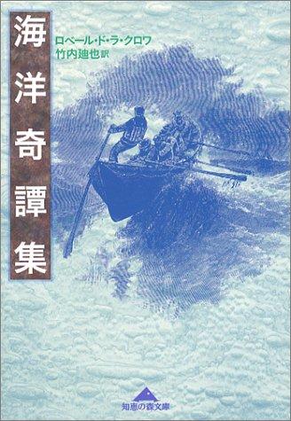 海洋奇譚集 (知恵の森文庫)