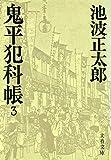 鬼平犯科帳 (3) (文春文庫)